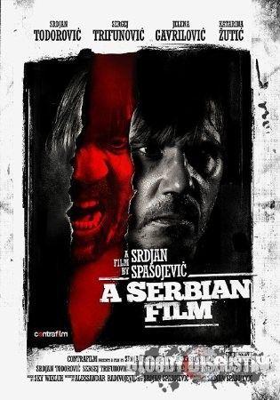 A SERBIAN FILM ... LE TORTURE-PORN SERBE QUI CHOQUE !!!